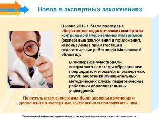 Новое в экспертных заключенияхВ июне 2012 г. была проведена общественно-педагоги