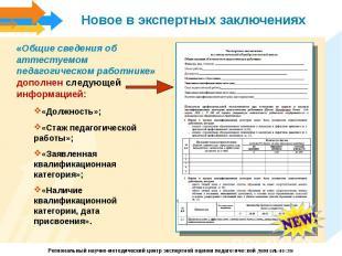 Новое в экспертных заключениях«Общие сведения об аттестуемом педагогическом рабо