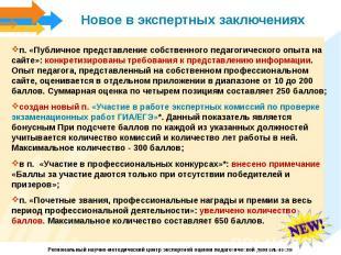 Новое в экспертных заключенияхп. «Публичное представление собственного педагогич