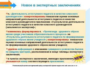 Новое в экспертных заключенияхп. «Деятельность аттестуемого педагога в качестве