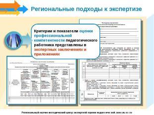 Региональные подходы к экспертизеКритерии и показатели оценки профессиональной к