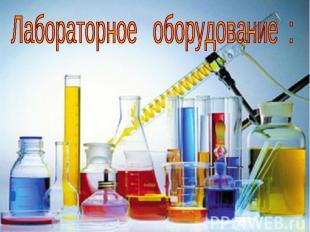 Лабораторное оборудование :