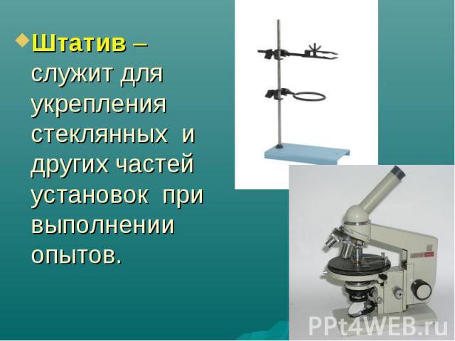 Штатив – служит для укрепления стеклянных и других частей установок при выполнении опытов.