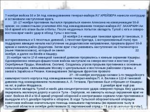 7 ноября войска 50 и 3А под командованием генерал-майора Я.Г.КРЕЙЗЕРА нанесли ко
