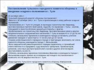 Постановление тульского городского комитета обороны о введении осадного положени