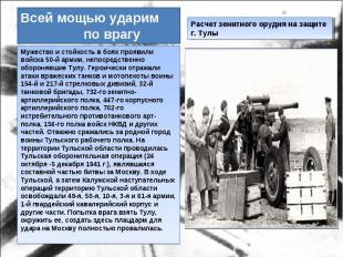 Всей мощью ударим по врагуМужество и стойкость в боях проявили войска 50-й армии