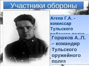 Участники обороны Агеев Г.А. - комиссар Тульского рабочего полка. Герой Советско