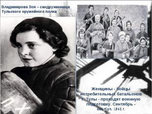 Владимирова Зоя – сандружинница Тульского оружейного полкаЖенщины - бойцы истреб