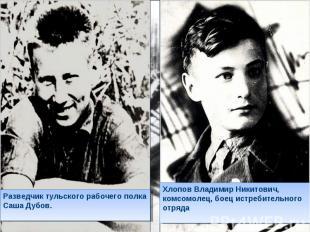 Разведчик тульского рабочего полка Саша Дубов.Хлопов Владимир Никитович, комсомо
