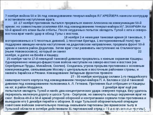 7 ноября войска 50 и 3А под командованием генерал-майора Я.Г.КРЕЙЗЕРА нанесли контрудар и остановили наступление врага. 10 -17 ноября противник пытался прорваться южнее Алексина на коммуникации 50-й армии; но совместными усилиями 49А под командовани…