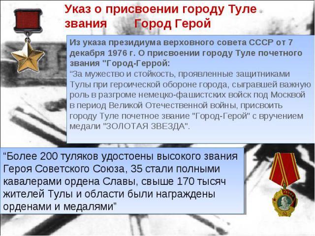 Указ о присвоении городу Туле звания Город Герой Из указа президиума верховного совета СССР от 7 декабря 1976 г. О присвоении городу Туле почетного звания