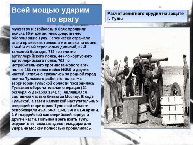 Всей мощью ударим по врагуМужество и стойкость в боях проявили войска 50-й армии, непосредственно оборонявшие Тулу. Героически отражали атаки вражеских танков и мотопехоты воины 154-й и 217-й стрелковых дивизий, 32-й танковой бригады, 732-го зенитно…