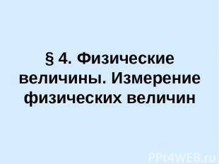 § 4. Физические величины. Измерение физических величин