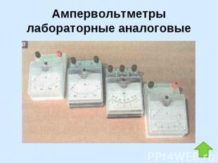 Ампервольтметры лабораторные аналоговые