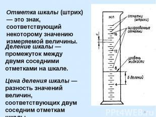 Отметка шкалы (штрих) — это знак, соответствующий некоторому значению измеряемой