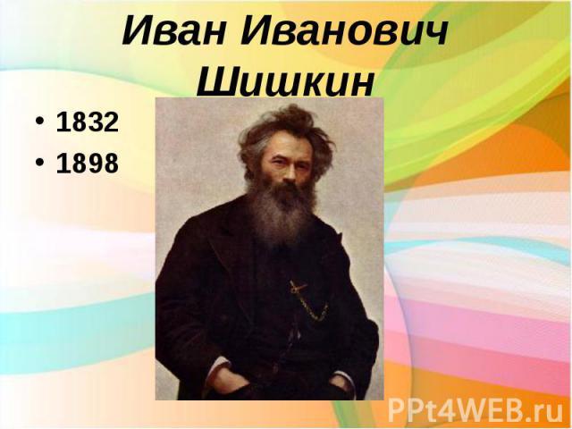 Иван Иванович Шишкин18321898