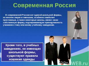 Современная Россия В современной России нет единой школьной формы, но многие лиц