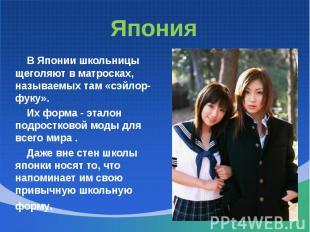Япония В Японии школьницы щеголяют в матросках, называемых там «сэйлор-фуку». Их