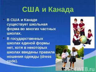 США и КанадаВ США и Канаде существует школьная форма во многих частных школах. В