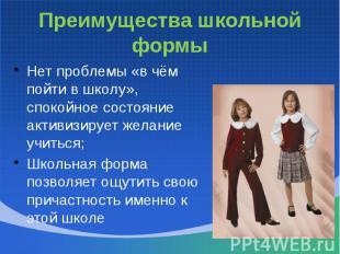 Преимущества школьной формыНет проблемы «в чём пойти в школу», спокойное состоян