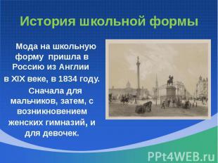 История школьной формы Мода на школьную форму пришла в Россию из Англии в XIX ве