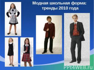 Модная школьная форма: тренды 2010 года