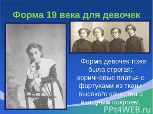 Форма 19 века для девочек Форма девочек тоже была строгая: коричневые платья с ф