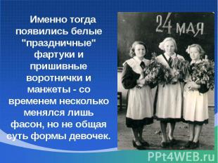 """Именно тогда появились белые """"праздничные"""" фартуки и пришивные воротнички и манЖ"""