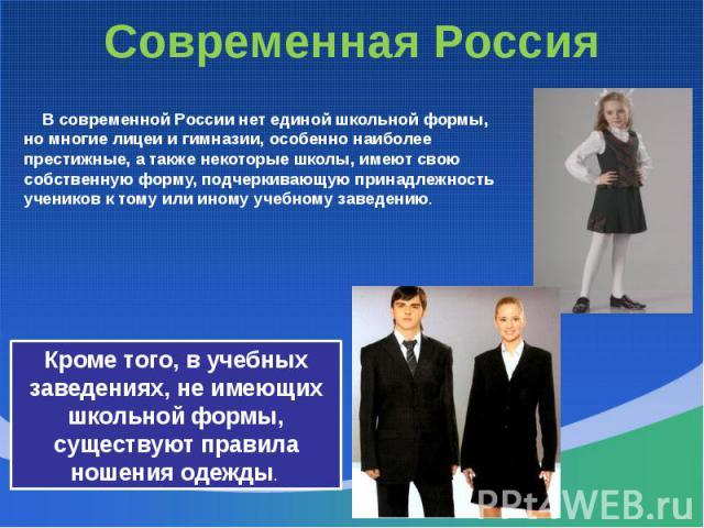 Современная Россия В современной России нет единой школьной формы, но многие лицеи и гимназии, особенно наиболее престижные, а также некоторые школы, имеют свою собственную форму, подчеркивающую принадлежность учеников к тому или иному учебному заве…