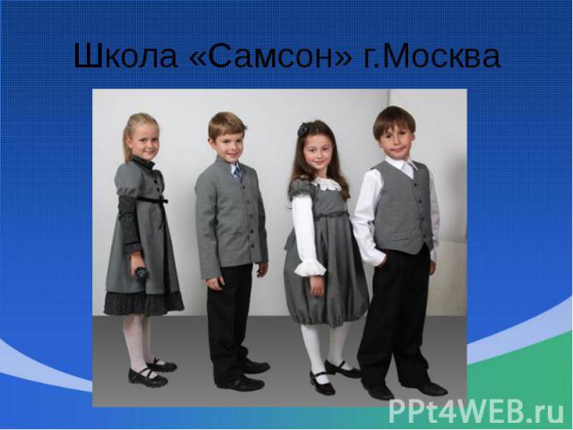 Школа «Самсон» г.Москва