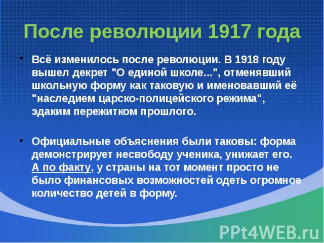 После революции 1917 годаВсё изменилось после революции. В 1918 году вышел декрет