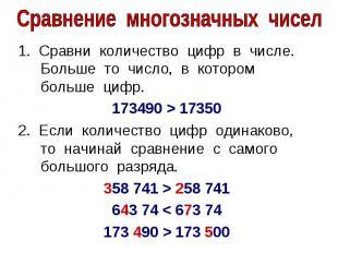 Сравнение многозначных чисел1. Сравни количество цифр в числе. Больше то число,