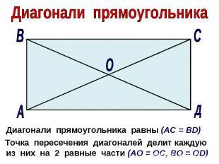 Диагонали прямоугольника Диагонали прямоугольника равны (АС = ВD) Точка пересече