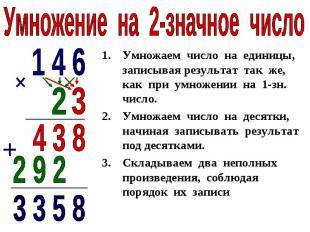 Умножение на 2-значное числоУмножаем число на единицы, записывая результат так ж