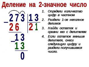 Деление на 2-значное числоОпредели количество цифр в частномРаздели 1-ое неполно