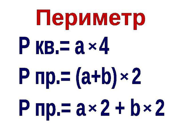 ПериметрР кв.= а 4Р пр.= (а+b) 2Р пр.= а 2 + b 2
