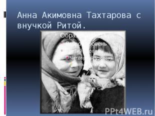 Анна Акимовна Тахтарова с внучкой Ритой.