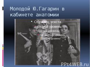 Молодой Ю.Гагарин в кабинете анатомии