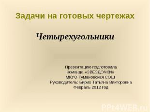 Задачи на готовых чертежах Четырехугольники Презентацию подготовила Команда «ЗВЕ
