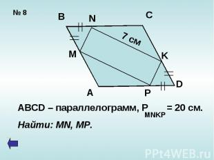 ABCD – параллелограмм, P = 20 cм.Найти: MN, MP.