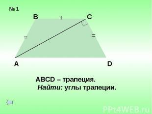 ABCD – трапеция. Найти: углы трапеции.