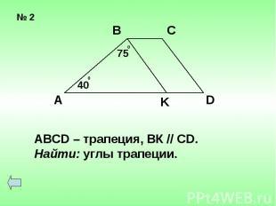 ABCD – трапеция, ВК // СD. Найти: углы трапеции.