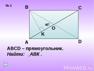 ABCD – прямоугольник.Найти: АВК .