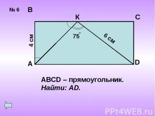 ABCD – прямоугольник.Найти: AD.