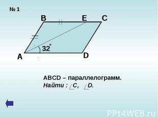 ABCD – параллелограмм.Найти : С, D.