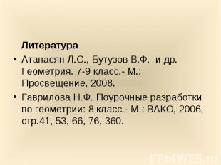 ЛитератураАтанасян Л.С., Бутузов В.Ф. и др. Геометрия. 7-9 класс.- М.: Просвещен
