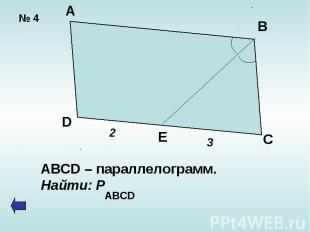 ABCD – параллелограмм.Найти: Р