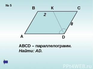 ABCD – параллелограмм.Найти: AD.