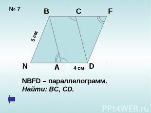 NBFD – параллелограмм.Найти: ВС, CD.