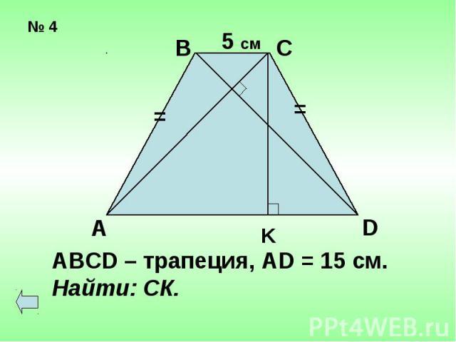 ABCD – трапеция, AD = 15 cм.Найти: СК.